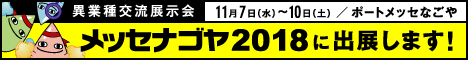 messe2018banner01_468.png